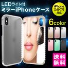 スマホケース 自撮りライト 自撮り iphone7 led ライト iphonex iphone8 Plus ミラー セルカライト ケース iphone x ケース iphone7ケース iphone ケース 韓国 iphoneケース iphone6 ケース セルフィーライト 光る ライトアップ キラキラ ライト