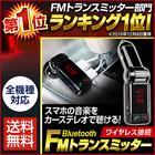 全機種対応 送料無料 FMトランスミッター bluetooth ブルートゥース iPhone7 Plus iPhone6s 6 Plus カーオーディオ スマホ アイフォン 車 12V/24V シガーソケット USB mp3再生 ハンズフリー 軽量 ノイズキャンセリング