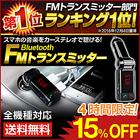 全機種対応 FMトランスミッター bluetooth ブルートゥース iPhone7 Plus iPhone6s 6 Plus カーオーディオ スマホ アイフォン 車 12V/24V シガーソケット USB mp3再生 ハンズフリー 軽量 ノイズキャンセリング送料無料