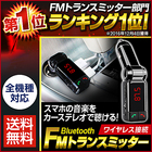 全機種対応送料無料 FMトランスミッター bluetooth ブルートゥース iPhone7 Plus iPhone6s 6 Plus カーオーディオ スマホ アイフォン 車 12V/24V シガーソケット USB mp3再生 ハンズフリー 軽量 ノイズキャンセリング