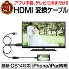 iPhone iPad HDMI 変換ケーブル アイフォン アイパッド テレビ 接続ケーブル ライトニング 変換アダプタ iPhone12 12 Pro ProMax mini 11 XR XS X Max SE2 8 7 最新 iOS14対応 iOS8以上 充電 放熱仕様 iPod Lightning 1080P TV
