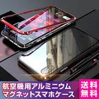 iphoneケース スマホケース バンパーケース 携帯ケース クリアケース iphone ギャラクシー iPhoneXS iPhoneXSMax iPhoneXR iphoneX iphone8 iphone7 iphone8 Plus iphone7 Plus iphone6s iphone6s Plus iphone6 Galaxy アルミバンパー 航空機用アルミニウム製 背面強化ガラス