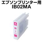 エプソンプリンター用 IB02 互換インクカートリッジ 顔料 マゼンタ エプソンインク PX-M7110F PX-M7110FP PX-M7110FT PX-M711C0 PX-M711H5 PX-M711TC0 PX-M711TH5 PX-M7H5C0 PX-M7TH5C0 PX-S7110 PX-S7110P PX-S711C0 PX-S711H5 PX-S7H5C0 ホビナビ インク