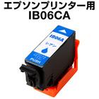 エプソンプリンター用 IB06 シアン 単品 互換インクカートリッジ 顔料 エプソンインク PX-S5010 IB06シリーズ エプソン対応インク エプソンプリンター用互換インクカートリッジ プリンターインクカートリッジ ホビナビ インク
