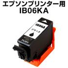 エプソンプリンター用 IB06 ブラック 単品 互換インクカートリッジ 顔料 エプソンインク PX-S5010 IB06シリーズ エプソン対応インク エプソンプリンター用互換インクカートリッジ プリンターインクカートリッジ ホビナビ インク