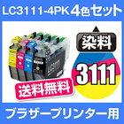 ブラザープリンター用 lc3111 4色セット【ICチップ有(残量表示機能付)】brother 互換インクカートリッジ
