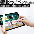 タッチペン 極細 iPad タブレット 傾き 傾き感知機能 スリム スタイラスペン 充電式 USB充電 Apple ペンシル アップルペンシルに負けない touchpenアップル タッチ ペン 軽量 Pencil