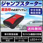 ジャンプスターター モバイルバッテリー 12V バッテリー上がり バイクバッテリー 7500mAh 大容量 非常用電源 充電器 ジャンプ スターター エンジンスターター ブースター 携帯 スマホ iphone ipad 車載USB 5V 4ポート 車