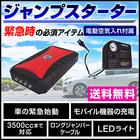 ジャンプスターター モバイルバッテリー 12V バッテリー上がり バイクバッテリー 7500mAh 大容量 非常用電源 充電器 エンジンスターター ブースター 携帯 スマホ iphone ipad 車載USB 5V 4ポート 車 バッテリー エアコン