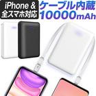 モバイルバッテリー ケーブル内蔵 10000mah 大容量 小型 iPhone Android type-C typeC タイプC microUSB ケーブル内蔵型 急速充電 スマホ バッテリー iPhone12 Pro Max mini iPhone 12 SE2 11 XS MAX X XR