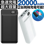 モバイルバッテリー 大容量 20000mah iphone 充電器 携帯充電器 スマホ充電器 スマホ android iPhone12 Pro Max mini iPhone 12 iPhone11XS iPhoneXSMax iPhoneXR iphoneX iPhoneSE2 SE2 iPhone8 7 6 ipad