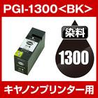 キヤノンプリンター用 PGI-1300-BK ブラック【互換インクカートリッジ】