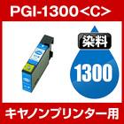 キヤノンプリンター用 PGI-1300-C シアン【互換インクカートリッジ】