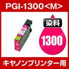 キヤノンプリンター用 PGI-1300-M マゼンタ【互換インクカートリッジ】