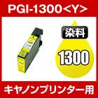 キヤノンプリンター用 PGI-1300-Y イエロー【互換インクカートリッジ】