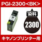 キヤノンプリンター用 PGI-2300-BK ブラック【互換インクカートリッジ】