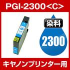 キヤノンプリンター用 PGI-2300-C シアン【互換インクカートリッジ】