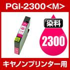 キヤノンプリンター用 PGI-2300-M マゼンタ【互換インクカートリッジ】