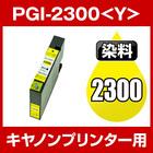 キヤノンプリンター用 PGI-2300-Y イエロー【互換インクカートリッジ】