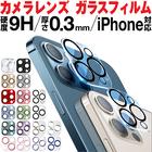 iPhone12 Pro Max mini iPhone 12 ガラスフィルム 高耐久 2020 iphone11 カメラ レンズ 保護フィルム ガラス フィルム カメラカバー カメラレンズフィルム Pro Max