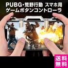 荒野行動コントローラー ゲームコントローラー コントローラー スマホコントローラー pubgモバイルコントローラー ゲーミングコントローラー iPhone12 Pro Max mini iPhone 12 SE2 11 XS MAX X XR