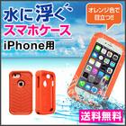 在庫限り!水に浮く!スマホケース カバー スマートフォンiPhone8 iPhone7 iPhone アイフォン8 アイフォン7 耐衝撃 海 プール お風呂で活躍 スマホ落下時の紛失を防ぐ!かわいい おしゃれ 送料無料 スマホケース カバー スマートフォンiPhone8 iPhone7 iPhone アイフォン8 ア