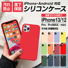 iPhone12 ケース iPhoneケース スマホケース シリコンケース iPhone12 Pro Max mini iPhone 12 ケース 可愛い カバー