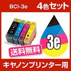 キヤノン BCI-3E/4MP BCI-4CL3e 4色セット <br>【互換インクカートリッジ】【ICチップなし】<br>Canon BCI-4CL3E-SET<br><br><br><br>【インキ】 インク・カートリッジ キャノン から乗り換え多数 印刷 2014 【マラソ