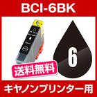 キヤノン BCI-6BK ブラック <br>【互換インクカートリッジ】【ICチップなし】<br>Canon BCI-6-BK<br><br>【お1人様1点限り】<br>【インク】<br>インキ インク・カートリッジ プリンター キャノン から乗り換