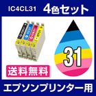 エプソンプリンター用 IC4CL31 4色セット 【互換インクカートリッジ】 【ICチップ有(残量表示機能付)】 IC31-4CL-SET 【インキ】 インク・カートリッジ