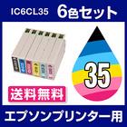 エプソンプリンター用 IC6CL35 6色セット 【互換インクカートリッジ】【ICチップ有】 IC35-6CL-SET 【インキ】 インク・カートリッジ 【RCP】