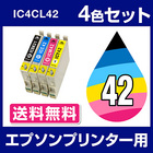 エプソンプリンター用 IC4CL42 4色セット 【互換インクカートリッジ】 【ICチップ有(残量表示機能付)】 IC42-4CL-SET 【インキ】 インク・カートリッジ 印刷 2014