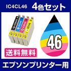 エプソンプリンター用 IC4CL46 4色セット 【互換インクカートリッジ】【ICチップ有(残量表示機能付)】 IC46-4CL-SET 【インキ】 インク・カートリッジ プリンターインク Colorio(カラリオ) PX-101 PX-401A PX-402A PX-501A 期間限定 お試し 46