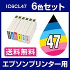 エプソンプリンター用 IC6CL47 6色セット 【互換インクカートリッジ】 【ICチップ有(残量表示機能付)】 IC47-6CL-SET 【インキ】 インク・カートリッジ