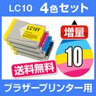 ブラザー LC10-4PK 4色セット 【互換インクカートリッジ】【ICチップなし】インク brother LC10-4PK-SET ブラザーインク【インキ】 インク・カートリッジ PRIVIO(プリビオ) MFC-880CDN CDWN MFC-870CDN MFC-860CDN 印刷 インクカートリッジ