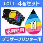 ブラザー LC11-4PK 4色セット 【互換インクカートリッジ】 ブラザー インク brother LC11-4PK-SET ブラザーインク【インキ】ブラザー インク・カートリッジ から乗り換え多数 期間限定 お試し