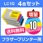 ブラザー インク LCD10-4PK 4色セット 【増量】 【互換インクカートリッジ】【ICチップなし】 brother LCD10-4PK-SET ブラザーインク【インキ】 インク・カートリッジ から乗り換え多数