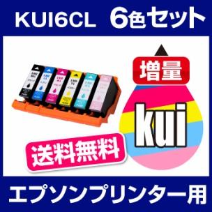 エプソン プリンター インク KUI 6色セット クマノミ 増量 KUI-6CL-L 互換 インク カートリッジ
