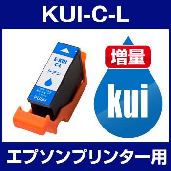 エプソン プリンター インク KUI-C-L シアン クマノミ 増量 互換 インク カートリッジ ICチップ有(残量表示機能付)