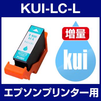 エプソン プリンター インク KUI-LC-L ライトシアン クマノミウ 増量 互換 インク カートリッジ ICチップ有(残量表示機能付)