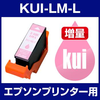 エプソン プリンター インク KUI-LM-L ライトマゼンタ クマノミ 増量 互換 インク カートリッジ ICチップ有(残量表示機能付)