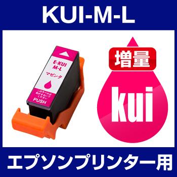 エプソン プリンター インク KUI-M-L マゼンタ クマノミ 増量 互換 インク カートリッジ ICチップ有(残量表示機能付)