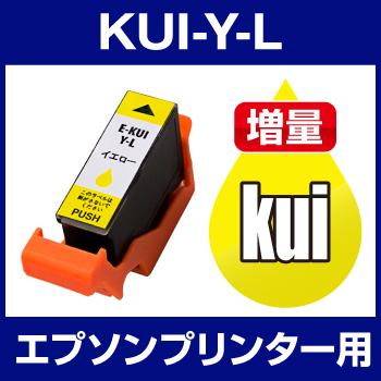 エプソン プリンター インク KUI-Y-L イエロー クマノミ 増量 互換 インク カートリッジ ICチップ有(残量表示機能付)