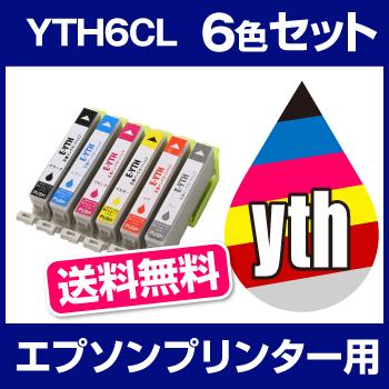 送料無料 エプソンプリンター用 インク YTH 6色セット インクカートリッジ YTH-6CL 互換インク 互換カートリッジ プリンターインク プリンタインク EPSON カラーインク