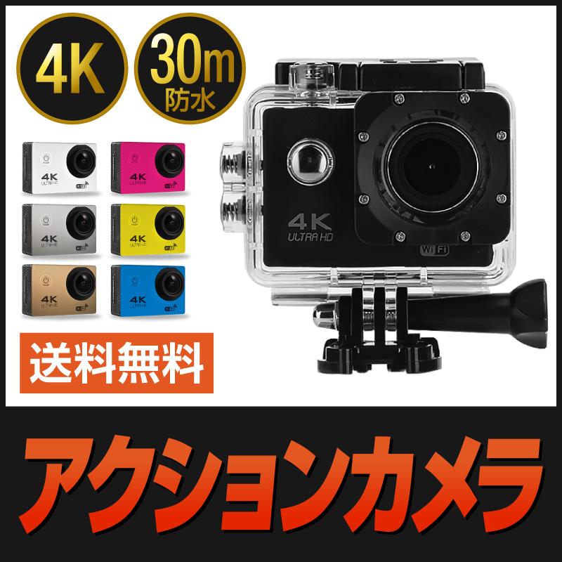 アクションカメラ wifi Wi-Fiモデル 4k 防水 170度広角アクションカメラ GoProに負けない 高画質ウェアラブルカメラ 4K 広角 ワイド スポーツカメラ iPhone Android 送料無料 s17f rv