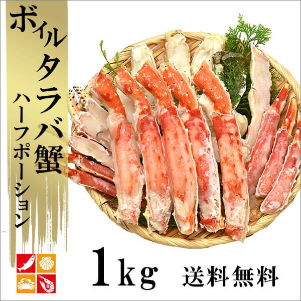 カット済みボイルたらば蟹ハーフポーション1kg【送料無料】