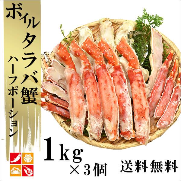カット済みボイルたらば蟹ハーフポーション3kgセット【送料無料】