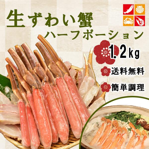 生ずわい蟹ハーフポーション(カット済みズワイガニ詰合せ)1.2kg