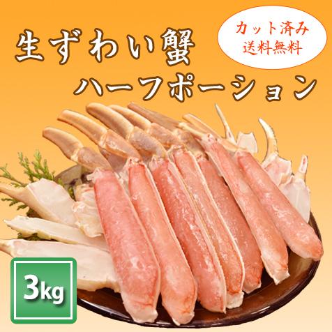 生ずわい蟹ハーフポーション(カット済みズワイガニ詰合せ)1kg×3個セット