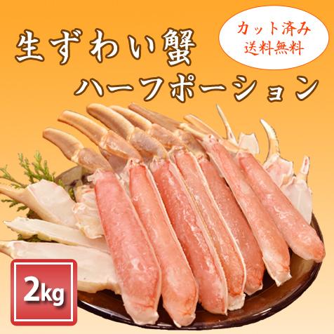 生ずわい蟹ハーフポーション(カット済みズワイガニ詰合せ)1kg×2個セット